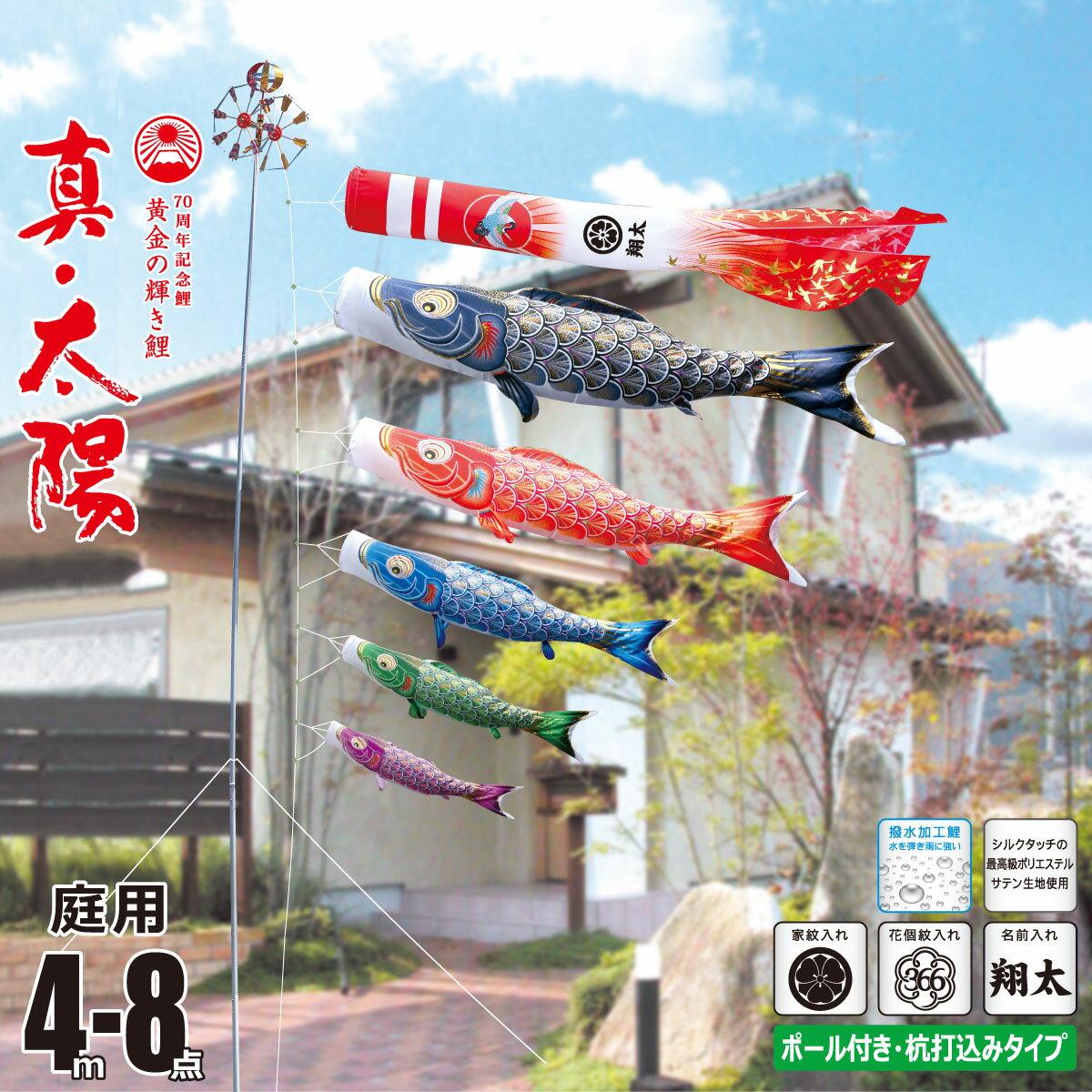こいのぼり 4m 真・太陽 8点 (矢車、ロープ、吹流し、鯉5匹) 庭園用 ガーデンセット (専用ポール一式) 徳永鯉のぼり ポイント20倍 KIT-003-774