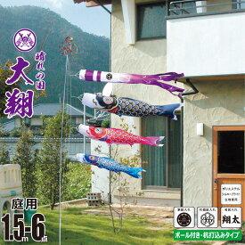 こいのぼり 1.5m 大翔 6点 (矢車、ロープ、吹流し、鯉3匹) 庭園用 ガーデンセット (専用ポール一式) 徳永鯉のぼり KIT-003-886