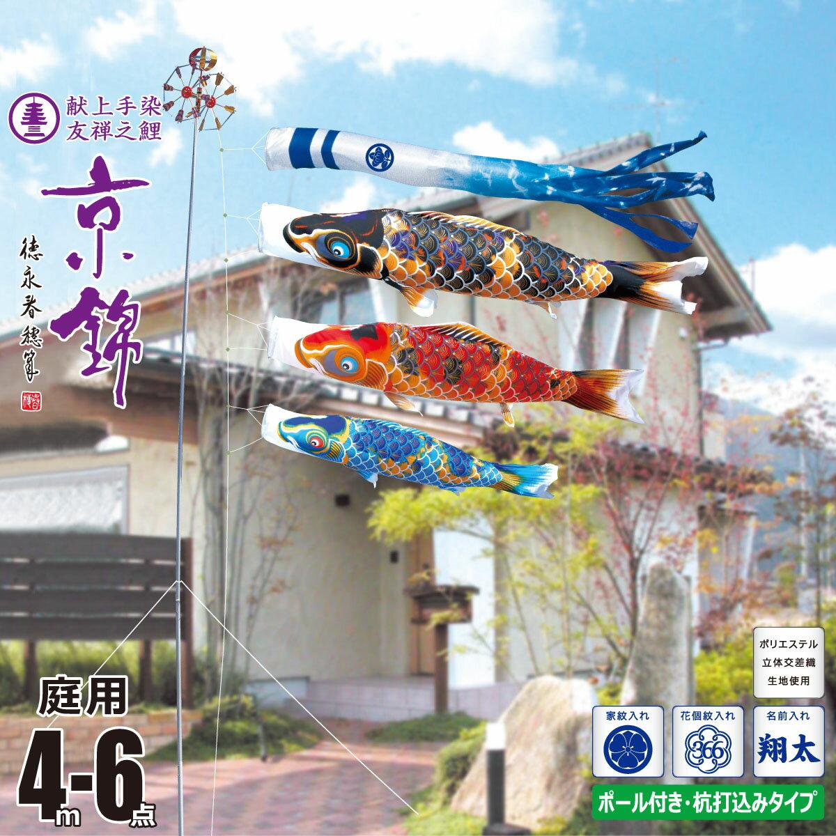 こいのぼり 4m 京錦 6点 (矢車、ロープ、吹流し、鯉3匹) 庭園用 ガーデンセット (専用ポール一式) 徳永鯉のぼり ポイント20倍 KIT-112-100