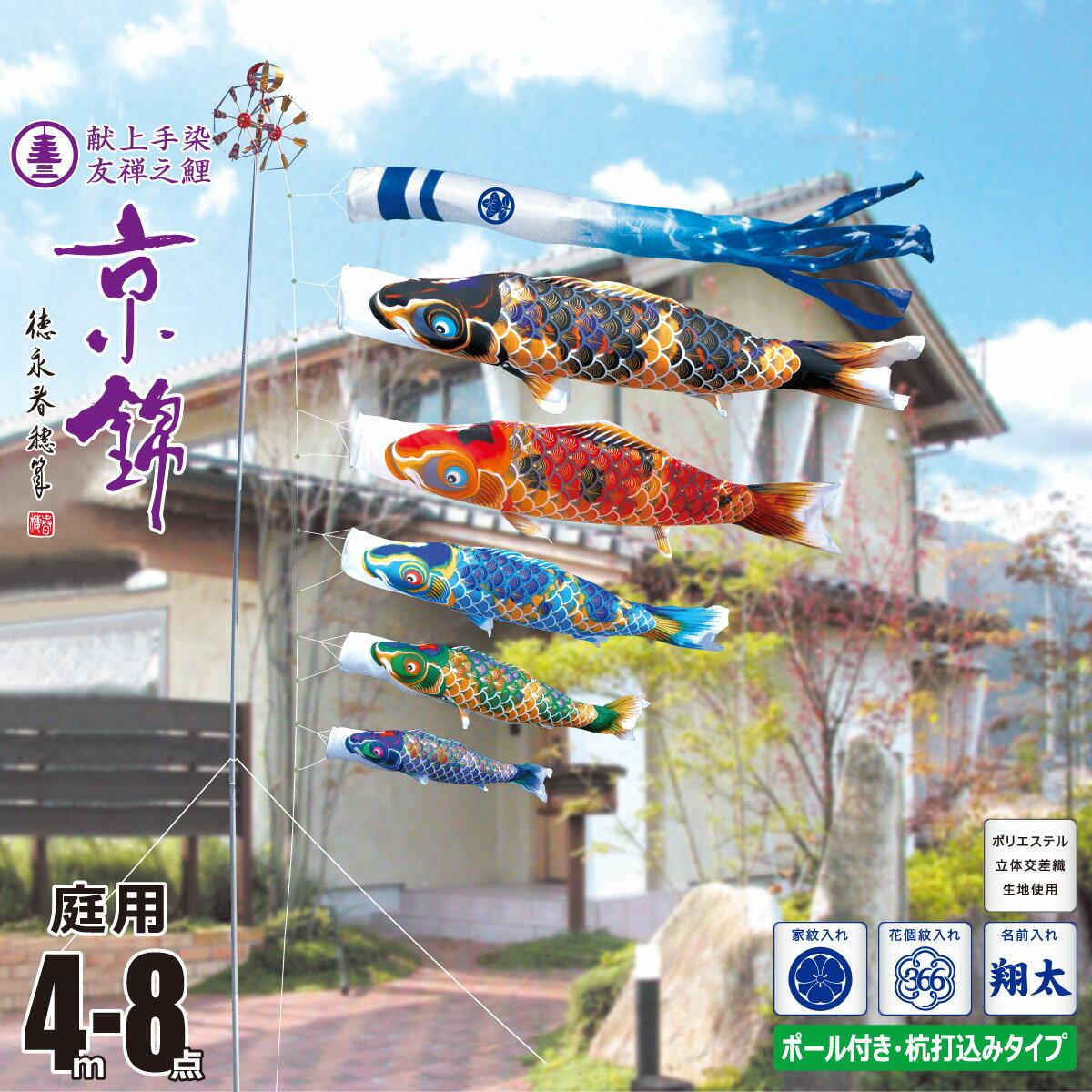 こいのぼり 4m 京錦 8点 (矢車、ロープ、吹流し、鯉5匹) 庭園用 ガーデンセット (専用ポール一式) 徳永鯉のぼり ポイント20倍 KIT-112-102