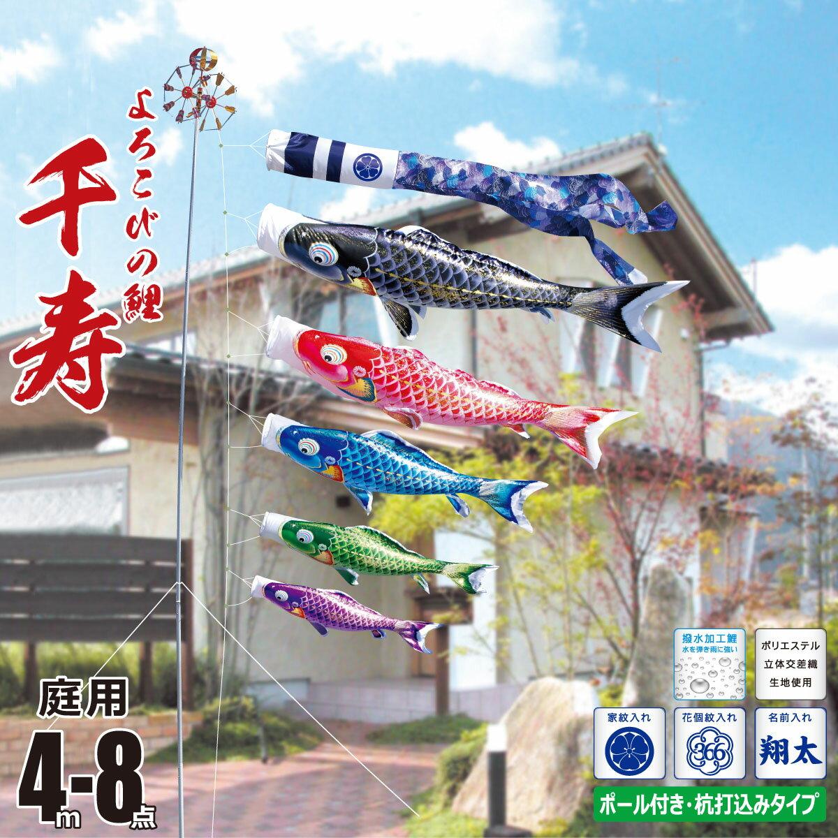 こいのぼり 4m 千寿 8点 (矢車、ロープ、吹流し、鯉5匹) 庭園用 ガーデンセット (専用ポール一式) 徳永鯉のぼり ポイント20倍 KIT-112-132