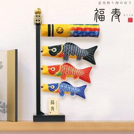 室内用鯉のぼり 室内飾り鯉のぼり 福寿 (ふくじゅ) KOI-T-127-041 屋内 室内用 こいのぼり 徳永鯉のぼり