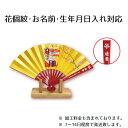 名入れ 節句飾り 花個紋扇飾り(立ち雛) TPT-153-075名前入れ飾り 徳永鯉のぼり