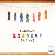 室内用鯉のぼりnanakoi(ナナコイ)KOI-T-410-010屋内室内用こいのぼりガーランド徳永鯉のぼり