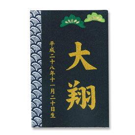 名入れ木札 彩葉 いろは(金襴)松 プリント TPT-601-051名前入れ 立て札 徳永鯉のぼり五月人形 名前 札 木製