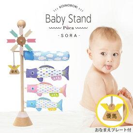 【あす楽対応】etc 室内用鯉のぼり プーカのベビースタンド ソラ Baby Stand SORA KOI-T-620-051 屋内 室内用 こいのぼり 徳永鯉のぼり