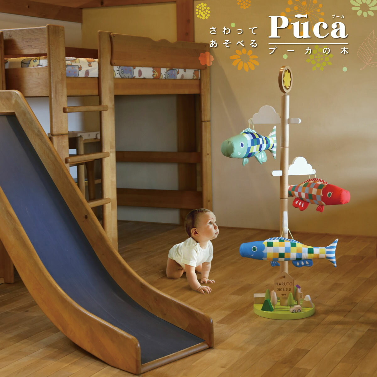 室内用鯉のぼり さわってあそべる プーカの木 (木製スタンド&積み木付き) KOI-T-620-111 屋内 室内用 こいのぼり 木製 積木 おもちゃ 徳永鯉のぼり