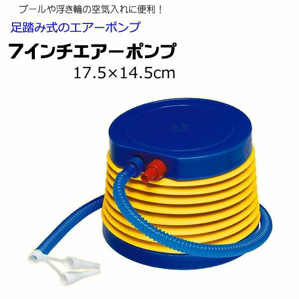 ポンプ 『 7インチポンプ 』 イガラシ 商品番号:swm-pp-tpp-007ビニールプール 家庭用プール 浮き輪 フロートの空気入れに 【HLS_DU】【あす楽対応】etc