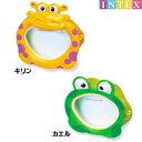 ゴーグル 『 ファンマスク 』 INTEX(インテックス)対象年齢:3歳〜8歳まで 商品番号:swm-pt-55910水中眼鏡(メガネ) 子供用