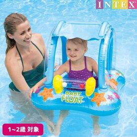 浮き輪 ベビーフロート 81×66cm 対象年齢:1歳〜2歳まで SWM-UK-56581INTEX (インテックス) 日除け 屋根付き 赤ちゃん用 ベビー プールやお風呂でも 【あす楽対応】 etc