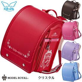 1000円OFFクーポン配布中ランドセル 女の子 天使のはね モデルロイヤル クリスタル2020年モデル セイバン 日本製 大容量 軽い 耐久性 天使の羽根 RND-MR19G