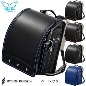 1000円OFFクーポン配布中ランドセル 男の子 天使のはね モデルロイヤル ベーシック新作 2020年モデル セイバン 日本製 大容量 軽い 耐久性 天使の羽根 RND-MR20B