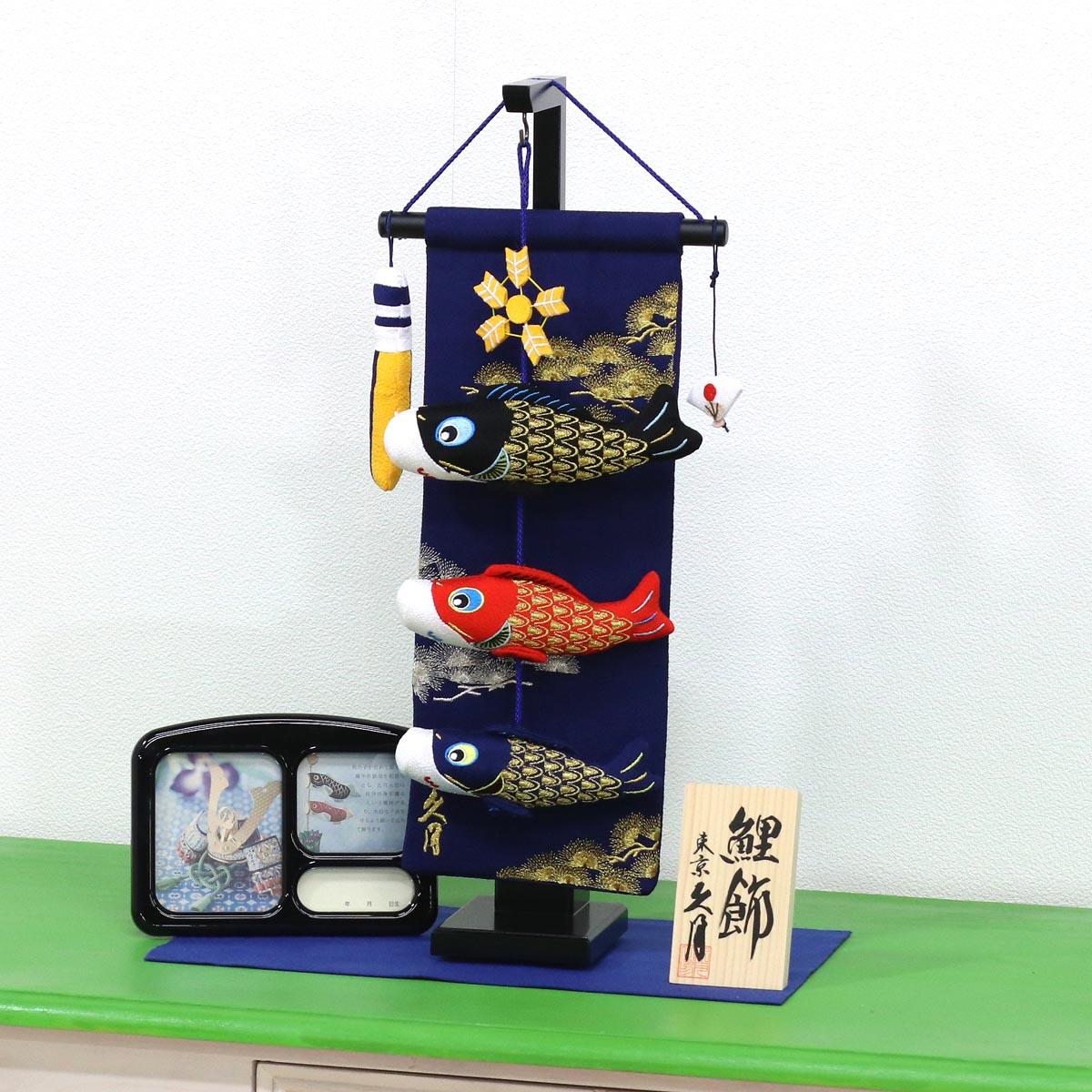 久月 鯉のぼり タペストリー オルゴール付 TRS-Q-TAK-1つるし飾り 吊るし飾り 室内用 こいのぼり で 端午の節句 こどもの日 のお祝いに