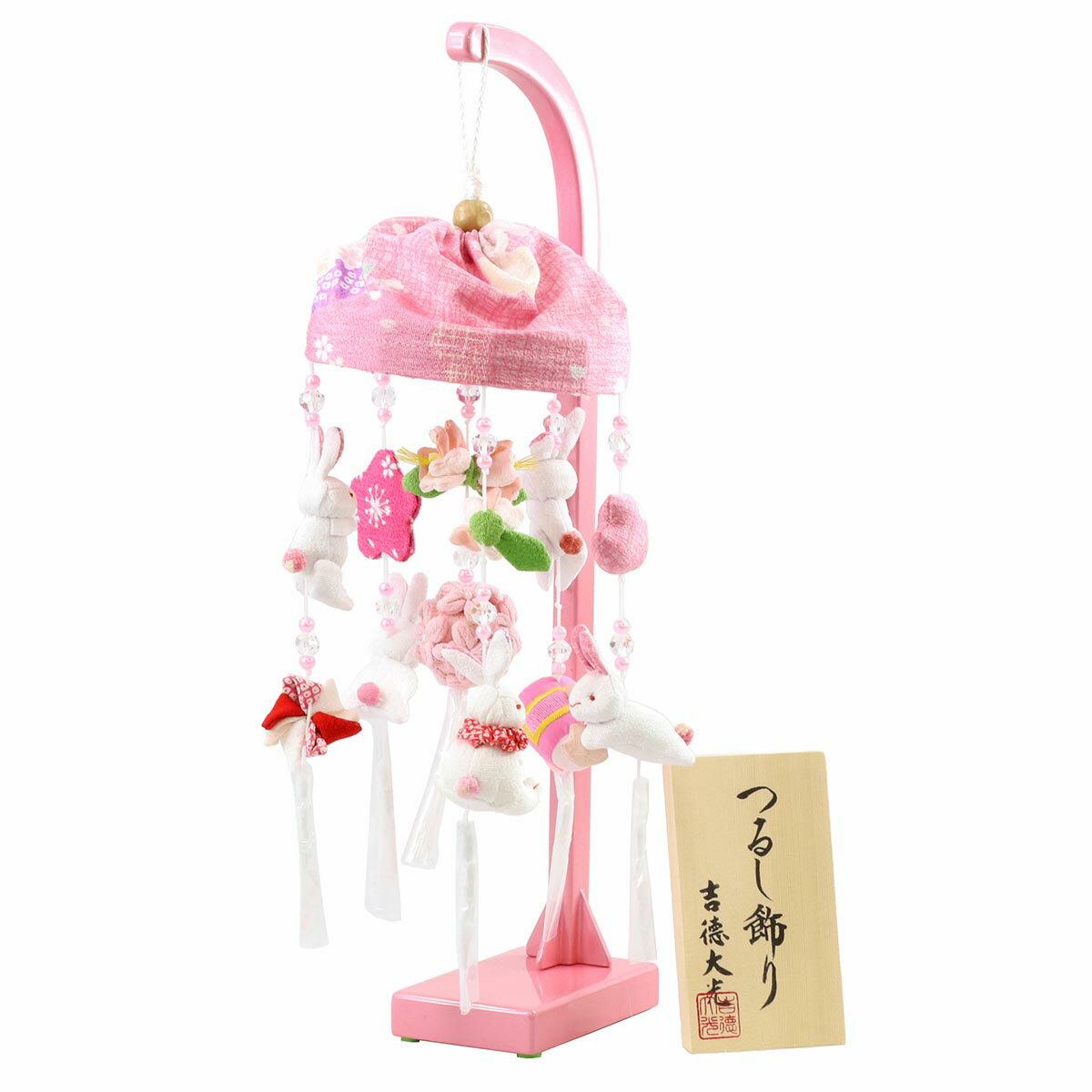 つるし雛 吊るし飾り 吉徳 つるし飾り キラキラうさぎ(特小) スタンド付 オルゴール付 TRS-Y-351-097
