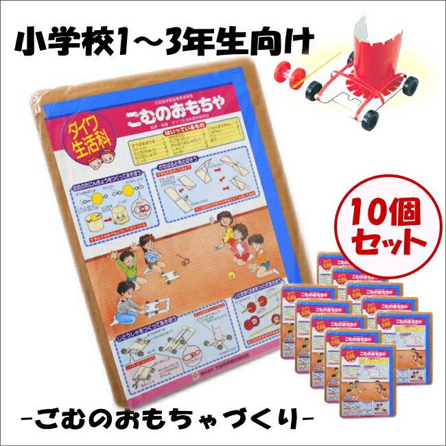簡単工作 実験キットごむのおもちゃ作りB型【10コセット】小学校低学年向け
