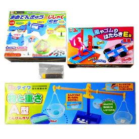 理科実験キット小学校3年生セットB 実験編 虫めがねのおまけ付き【あす楽】