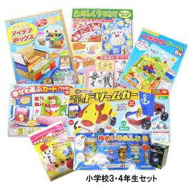 簡単工作キット小学校3・4年生 工作セット 中学年向け【あす楽】