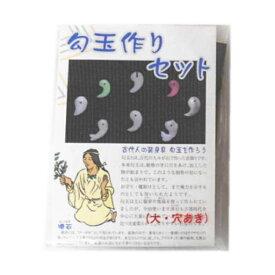 勾玉作りセット【あす楽】