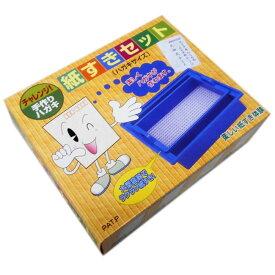 紙すきセット 手作りハガキ【あす楽】郵便スタンプ付き
