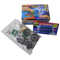 理科実験キット小学校6年生セットC虫めがねのおまけ付き【あす楽】電気の利用ハンディECOライト3&モーターカー部品&太陽電池