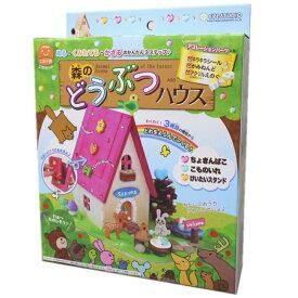 森のどうぶつハウス【あす楽】貯金箱工作キット 6歳以上向け