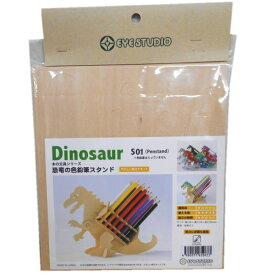 恐竜の色鉛筆スタンド【あす楽】木の工作キット 4歳〜小学校低学年から