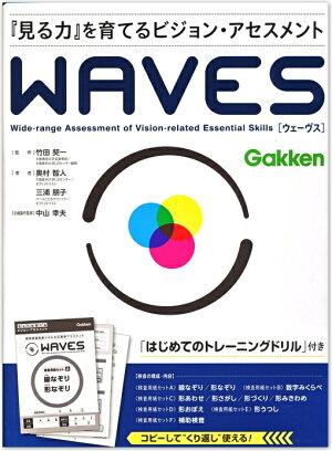 学研特別支援教材WAVESウェーヴス『見る力』を育てるビジョン・アセスメント【送料無料】