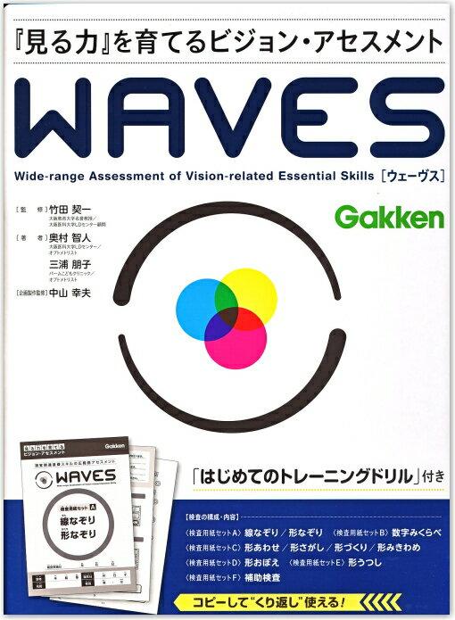 特別支援教材/WAVES/ウェーヴス/『見る力』を育てるビジョン・アセスメント●【送料無料】学研 国語 検査 採点 トレーニング コピー可