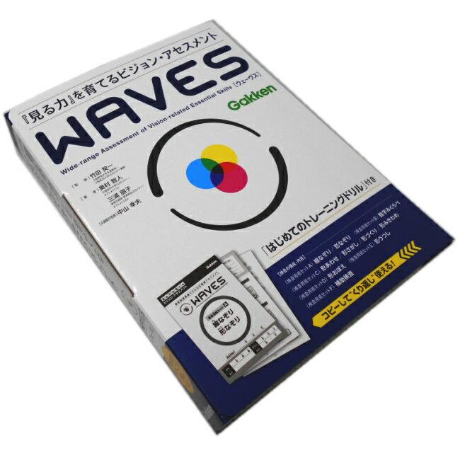 学研特別支援教材 WAVES ウェーヴス 『見る力』を育てるビジョン・アセスメント