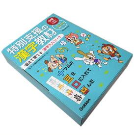 特別支援の漢字教材 中級編 学研