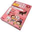 改訂版 特別支援の漢字教材 初級編 学研