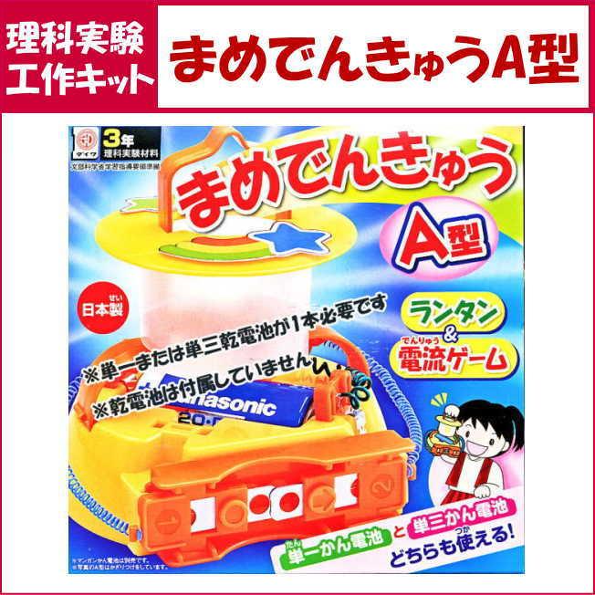 実験キットまめでんきゅうA型 ランタン&電流ゲーム【あす楽】小学3年生