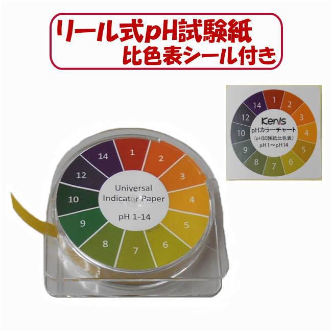 リール式pH試験紙 比色表シール付き【あす楽】