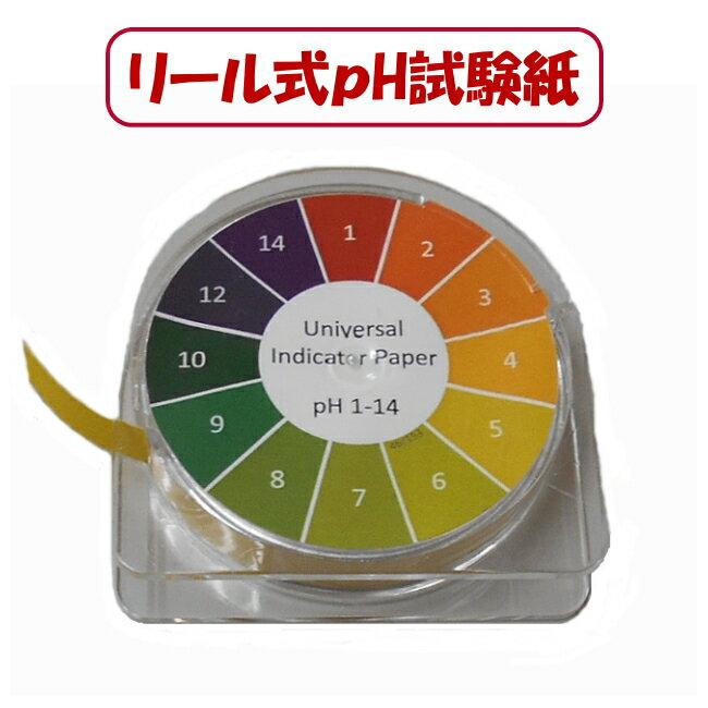 リール式pH試験紙【あす楽】