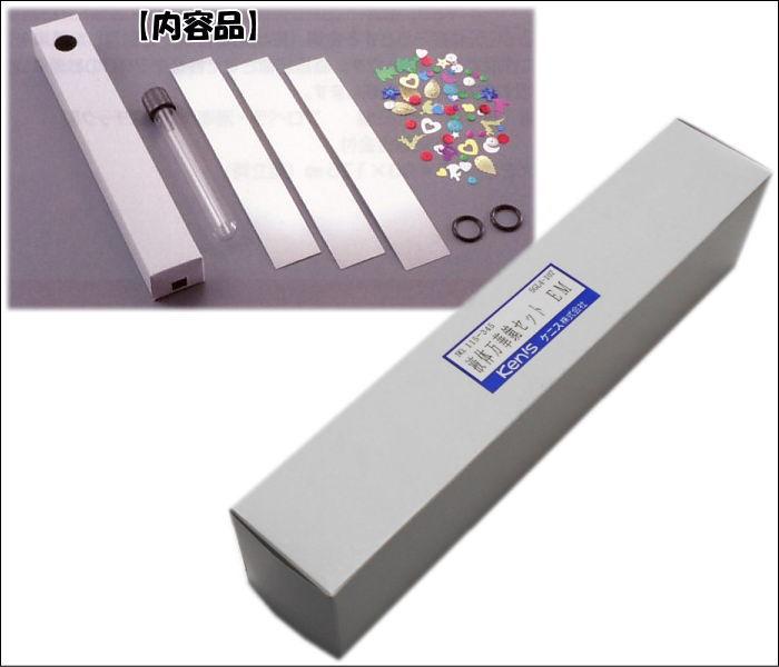 工作キット液体万華鏡作りセット EM【あす楽】