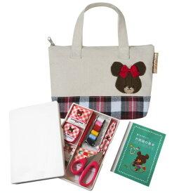 裁縫セット くまのがっこう トートバッグタイプ【あす楽】【送料無料】小学生女の子向け