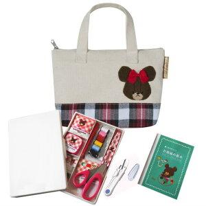 裁縫セット 糸切はさみ付きくまのがっこう トートバッグタイプ【あす楽】【送料無料】小学生女の子向け