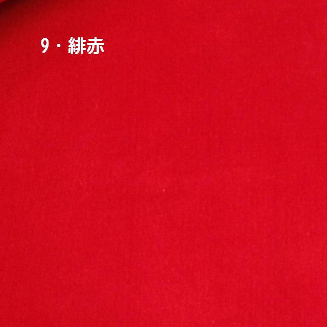 9番 緋赤(ひあか)【国産 貫八綾織 別珍 生地】 手芸/ハンドメイド/カルトナージュ/被布/舞台衣装/ドール衣装/クリスマス/サンタクロース【アゾ染料不使用 染色中のアゾ化もありませんので衣料にも安心です】