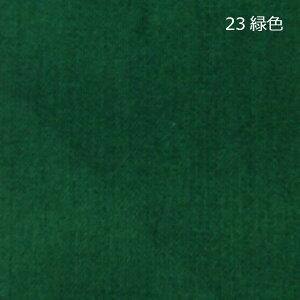 23番 緑色【国産 貫八綾織 別珍 生地 10cm単位販売】手芸/ハンドメイド/帽子/かばん/和雑貨/ドール衣装/アンティーク/クリスマス/リース/別珍足袋/和楽器/ぬいぐるみ【アゾ染料不使用 染色中