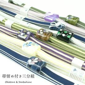 帯留め付き三分紐 帯締め 帯留め 2点セット 正絹 全13種【RCP】