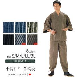 【送料無料】【新色追加】作務衣 メンズ 日本製 さむえ 男性 父の日 ギフト くつろぎ着 小柄ドビー作務衣 濃紺 ブルー 茶 黒 グレー 濃茶 S/M/L/LL/3L <IKISUGATA>【RCP】