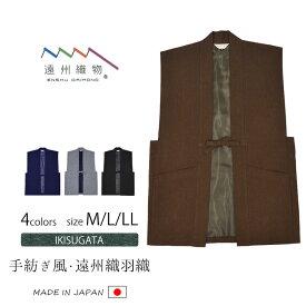 【送料無料】羽織 メンズ 日本製 はおり 男性 父の日 ギフト くつろぎ着 地厚生地 手紡ぎ風・遠州織羽織 濃紺 グレー 茶 黒 M/L/LL <IKISUGATA>【RCP】