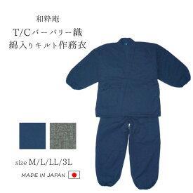 【送料無料】作務衣 メンズ 日本製 さむえ 男性 父の日 ギフト くつろぎ着 T/Cバーバリー織綿入りキルト作務衣 紺 M/L/LL/3L <和粋庵>【RCP】