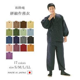 【送料無料】作務衣 メンズ 日本製 さむえ 男性 父の日 ギフト くつろぎ着 絣紬作務衣 選べる17色 SS/S/M/L/LL <和粋庵>【RCP】
