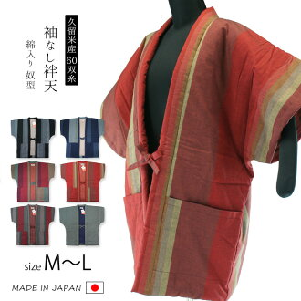 Product made in all 4 entering Hisadome rice production padded waistcoat bond sky half of the sky short coat short coat cotton shop kid type pattern Japan