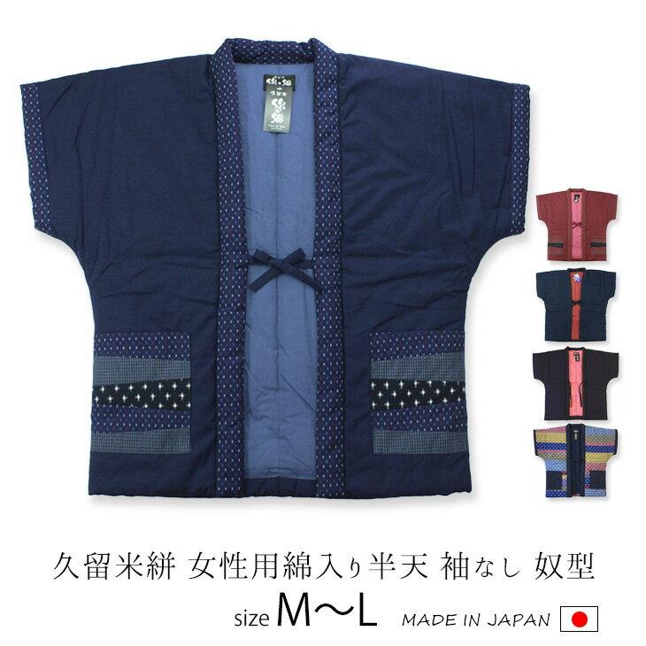 レディース 女性用 久留米産 袖無し絆天 半天 はんてん 袢纏 綿入り やっこ型 全5柄 日本製【RCP】