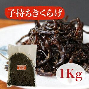 丸虎食品 子持ちきくらげ 1kg 佃煮 小豆島 ご飯のお供 たらこ 保存食 つくだ煮 しその実