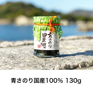 丸虎食品 青さのり国産100% 130g 海苔 佃煮 小豆島 ご飯のお供 保存食 つくだ煮