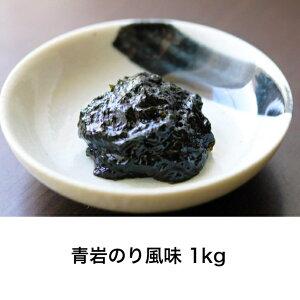 丸虎食品 青岩のり風味 1kg 海苔 佃煮 小豆島 ご飯のお供 保存食 つくだ煮