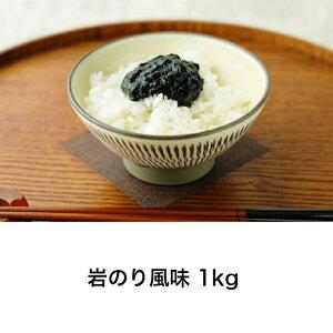 丸虎食品 岩のり風味 1kg 海苔 佃煮 小豆島 ご飯のお供 保存食 つくだ煮